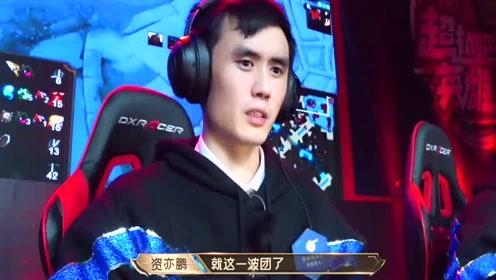 超越吧英雄:明星打气游戏一点不手软,陈赫将张彬彬战队团灭!