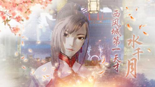 《灵剑尊速看》:大小姐水千月实力分析,将与楚行云擂台见!