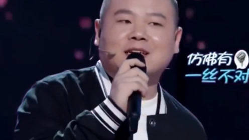 岳云鹏你来唱歌还是搞笑的?这可能是他最垮的一段表演,众人笑惨!