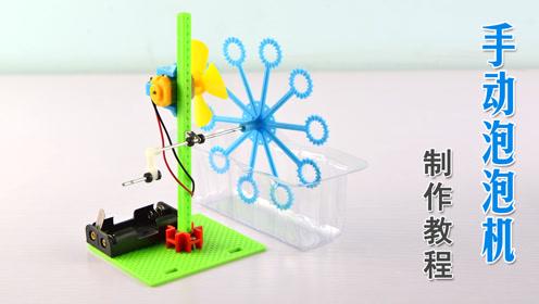 手脑风暴 手动泡泡机安装视频 创意手工制作