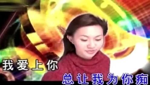卓依婷《东南西北风》好经典的歌曲,还是那么好听