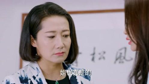 """因为遇见你:张雨欣的秘密被大伯母知道,是时候要重现""""江湖""""了!"""