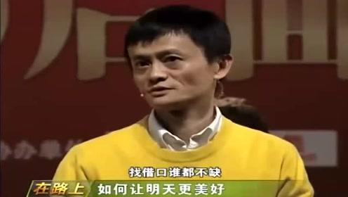 如此有深度的演讲,只有首富马云讲得出,这才叫大彻大悟!