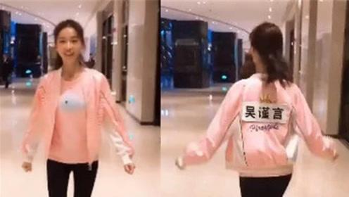 吴谨言现身《跑男》录制,穿粉色队服一路蹦蹦跳跳超可爱