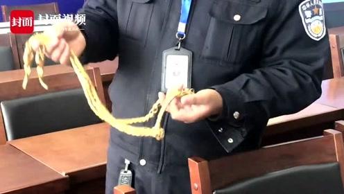 女子戴1米多长黄金项链被抢 民警火速破案挽回11余万元损失