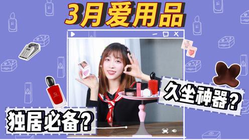 3月爱用品分享:独居女生必备的防盗神器!