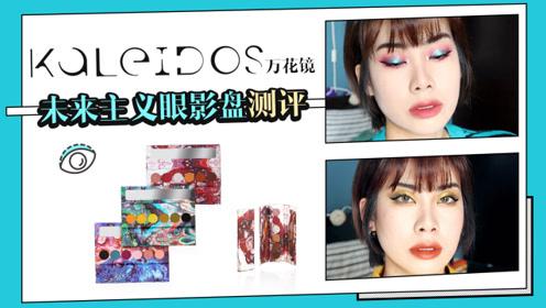 Kaleidos未来主义眼影盘测评,这个国货品牌太绝了!