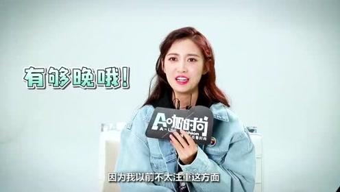 陈钰琪专访:被吐槽长胖后竟如此回应,三月变美tips走心传授!