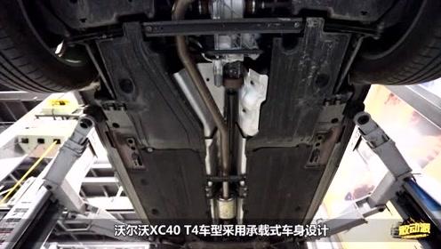 沃尔沃XC40底盘详解