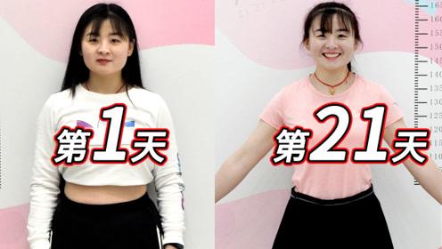 妹子3周狂掉17斤!离别时都不想走了,说了什么让教练热泪盈眶?