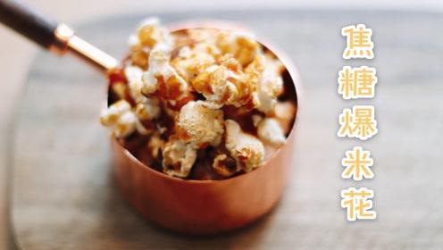 如何在家做出奶香浓口感清脆的追剧小零食—焦糖爆米花