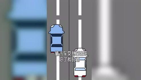 当你开车走神的时候,那危险就离你越来越近了!