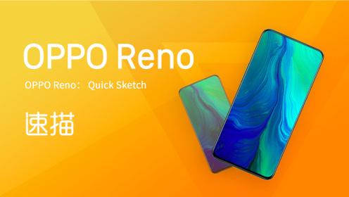 OPPO Reno 第一时间上手速描