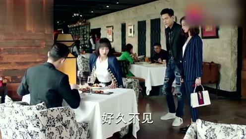 前男友和闺蜜一起吃饭,总裁装成灰姑娘男友打招呼,气坏前男友