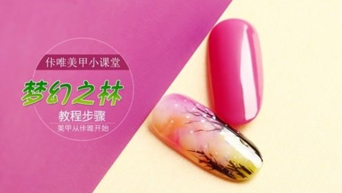 No.104期:美甲视频教程,梦幻之林