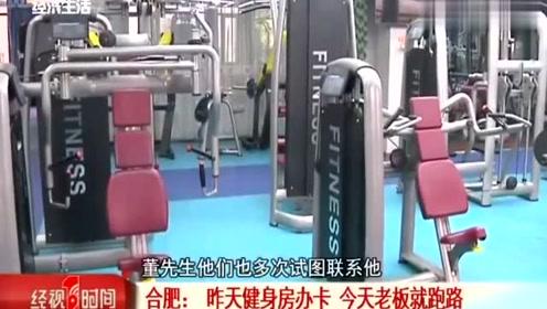 合肥:男子昨天健身房办卡,今天老板就跑路