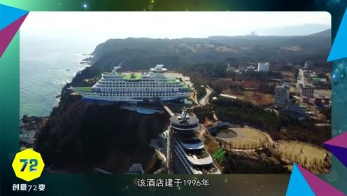 将万吨的轮船开上了山顶,成奢华大酒店
