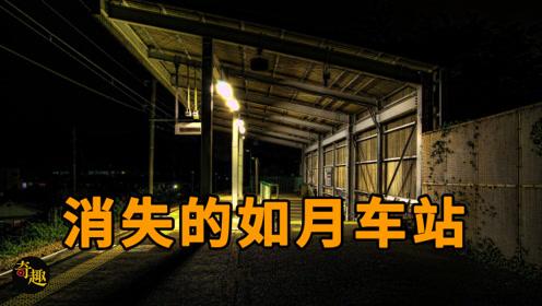 日本贴吧中著名的灵异事件,末班车竟停靠在了一个不存在的车站!