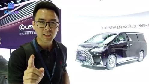 2019上海车展,嘉锋带你看雷克萨斯LM300h