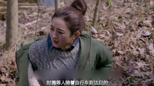 杉杉骑车受伤了,霸道总裁独自一人寻找杉杉,背着她回到营地!