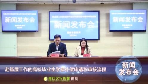 灌南教育局2019年4月24日新闻发布会