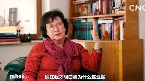 你好德国|犹太难民的上海回忆