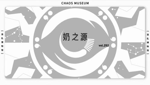 奶之源丨混乱博物馆vol252