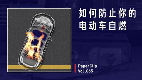 Vol.065 如何防止你的电动车自燃