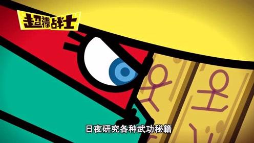 超迷你百科:心碎剑豪的眼睛