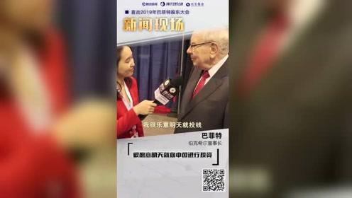 巴菲特:很愿意明天就向中国进行投资