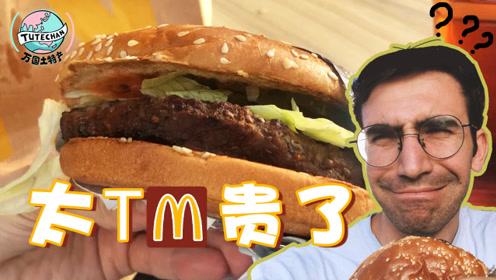 一个麦当劳汉堡卖120块!犹太小哥回到以色列吓得飚出母语,怎么物价这么高?