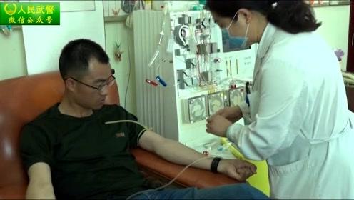 武警捐献造血干细胞