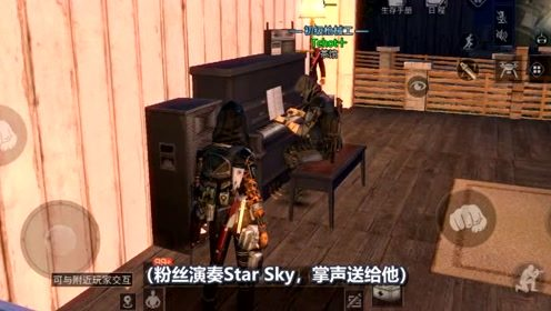 明日之后:太一般,亲自弹奏一曲《StarSky》