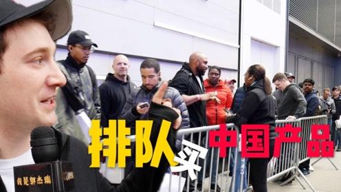 中国产品引发美国人排队购买?听听美国人怎么说!