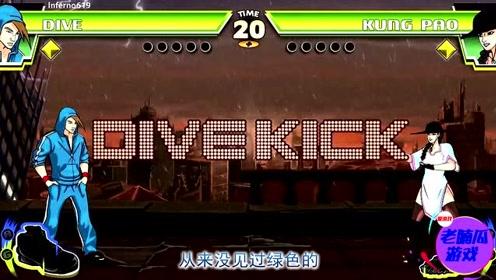 手残救星!两键立回,一击必杀的搞笑格斗 Divekick