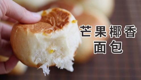无需烤箱,一个平底锅就能烤面包,椰子味十足的芒果椰香面包