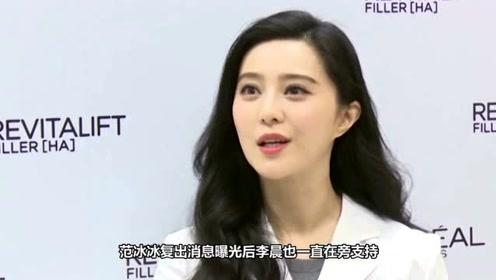 网曝李晨推迟婚期想和范冰冰分手,本尊用实际行动打脸谣言