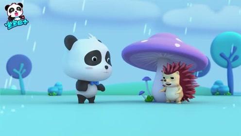 《宝宝巴士熊猫奇奇》小动物们的伞,熊猫被躲雨的刺猬扎到屁股了