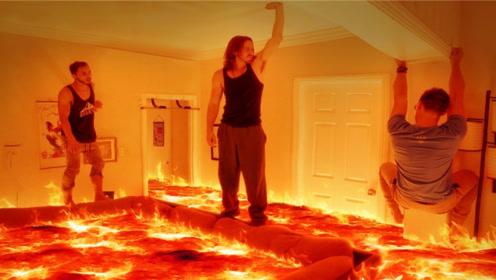 一群美国二货青年,幻想自己公寓都是熔浆,然后戏精开始上身了!
