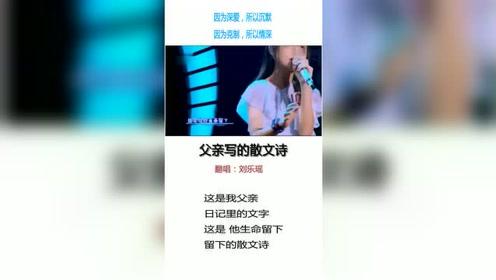 刘乐瑶《父亲写的散文诗》回忆像老电影的幻灯片一样在脑海中闪现