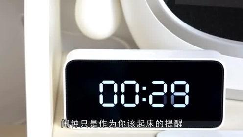 每天叫醒我们的闹钟,会影响身体健康?网友:健康的第一大杀手?