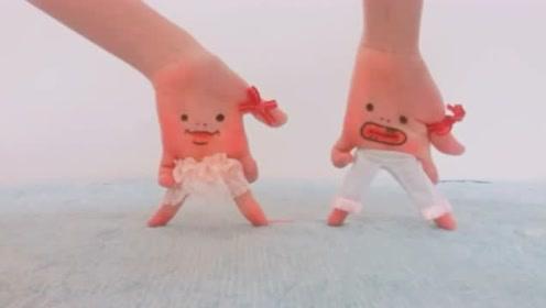 可爱手指舞!原来舞蹈还能这么跳