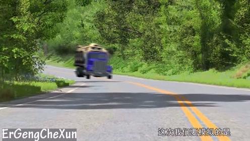 一旦山路出现这样的障碍物,这得啥车才过得去啊!拟真模拟