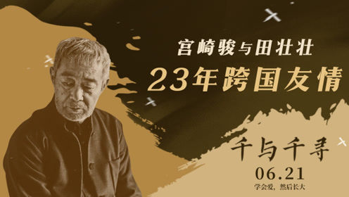 《千与千寻》再续田壮壮&宫崎骏跨越23年的神仙跨国友谊!