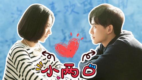 """《暗恋橘生淮南》""""柿子CP""""齁甜虐狗MV提前放送!"""