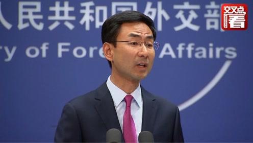 中国警告英美韩公司不要配合美方?外交部:交换意见很正常!