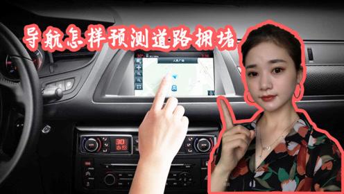 导航为什么可以预测堵车,原来是这样,老司机都不知道!