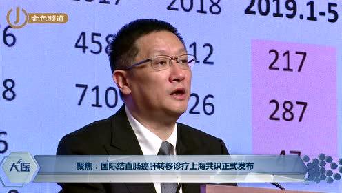 大肠癌上海共识