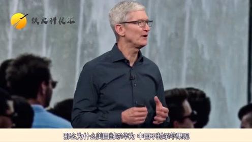 库克:中国不会封杀苹果。为何美国封杀华为,中国不封杀苹果?