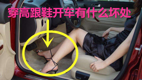 穿高跟鞋开车有什么坏处,新手女司机都学习一下,老司机了解一下
